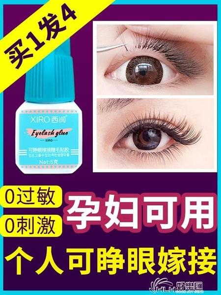 自己睜眼嫁接睫毛膠水個人無刺激防水過敏美睫店專用種植速幹持久 好樂匯
