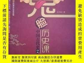 二手書博民逛書店鬼臉歷史課罕見中國古代史2 Y23435 石不易 汕頭大學出版社