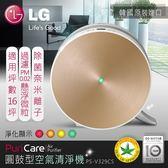 【LG 樂金】韓國原裝進口 圓鼓型空氣清淨機PS-V329CG(金)