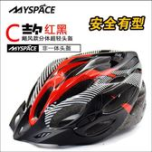 MYSPACE腳踏車公路騎行山地車頭盔一體成型男女單車裝備安全帽【一條街】