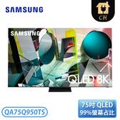 [SAMSUNG 三星]75吋 8KQLED量子液晶電視 QA75Q950TSWXZW/QA75Q950TS【登錄贈Note20或SoundbarQ900T kvadrat聯名款】