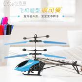 飛機充電耐摔會懸浮遙控飛機手感應飛行器兒童玩具男直升機「Chic七色堇」