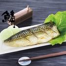 老爸ㄟ廚房.挪威薄鹽鯖魚(170-200g/片,共六片)﹍愛食網