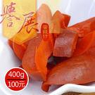 【譽展蜜餞】辣紅芒果(大包) 400g/...