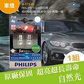 LED汽車改裝 PHILIPS-T10-LED小燈-4000K-0.8W-45LM-DC12V-兩顆一組 (X-171-05)