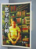 【書寶二手書T1/言情小說_KAQ】慾望街右轉_米果, 陳盈卉