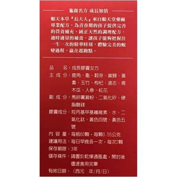 順天本草/順天堂 長大人成長膠囊 女生版 60顆/瓶 6瓶優惠組◆德瑞健康家◆