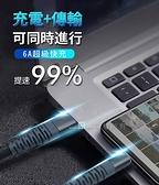 VIVO NEX 1805/NEX 1813雙螢幕版/NEX3 1913《6A超快充Type-C支援VOOC閃充快速傳輸充電線快充線》