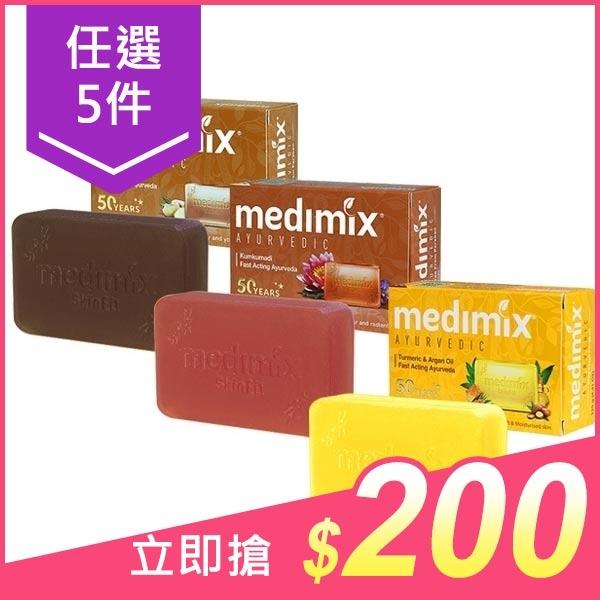 【5件$200】印度MEDIMIX 綠寶石皇室藥草浴美肌皂(125g) 薑黃/藏紅花/岩蘭草 款式可選【小三美日】