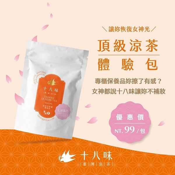 【十八味】頂級台灣涼茶包體驗試喝包 女神氣色 4入