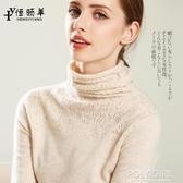 新款高領套頭毛衣女短款修身長袖鏤空堆堆領針織打底衫 poly girl