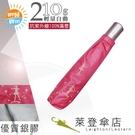 雨傘 陽傘 萊登傘 抗UV 防曬 輕量自動傘 自動開合 銀膠 Leotern 星光舞者(桃紅)