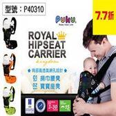【尋寶趣】PUKU 藍色企鵝 ROYAL腰凳揹巾 寶寶坐凳 可拆式口袋 睡罩防風防塵  P40310
