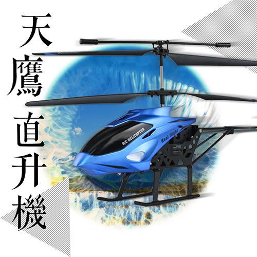 【瑪琍歐玩具】天鷹直升機/M9069