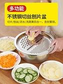 切菜器切片擦絲器套裝家用神器廚房不銹鋼多功能刨絲馬鈴薯絲切芹菜 polygirl