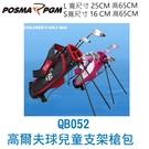 POSMA PGM 高爾夫球包 兒童球包 支架槍包 L號 寬 25CM 黑 QB052BLK-L