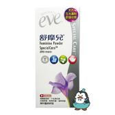 舒摩兒 舒粉(特護型) 198g : eve 天然玉米澱粉 不含滑石粉