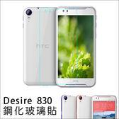 HTC Desire 628 825 830 X9 M10 530 728 玻璃貼 鋼化 螢幕 保護貼 BOXOPEN