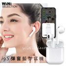 【最新版】i9S TWS 彈窗藍芽5.0雙耳藍芽耳機 充電艙 雙耳通話 EDR 附保護套iPhone XS/7/8 [ WiNi ]