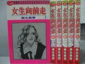 【書寶二手書T2/漫畫書_MMI】女生向前走_3~8集間_共6本合售_麻生美琴