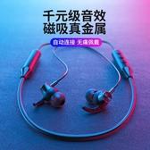無線藍芽耳機雙耳頸掛脖式磁吸掛耳耳塞運動跑步超長待機5.0適用 HOME 新品