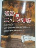 【書寶二手書T7/傳記_H5W】警察與二、二八事件_習賢德