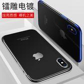 iPhoneX手機殼蘋果X透明套硅膠防摔iPhone X女潮男超薄全包軟 智能生活館