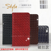 ●ASUS ZenPad 3S 10 Z500KL P001 9.7吋 編織紋 系列 側掀皮套/可立式/保護套/磁扣式/平板套