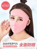 夏季防曬面罩全臉女遮陽防紫外線透氣冰絲口罩戶外騎車裝備臉基尼 时尚潮流