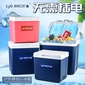 保冰箱 LifeBROS保溫箱冷藏箱家用車載戶外便攜冰箱保冷保鮮釣魚大號冰桶 7月熱賣