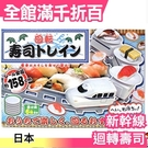 【新幹線火車2】日本 電車(4節列車廂) 迴轉壽司組 DIY親子玩具遊戲桌遊【小福部屋】
