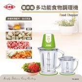 【品樂生活】☀免運 小太陽 多功能食物調理機(雙杯組) TK-9635