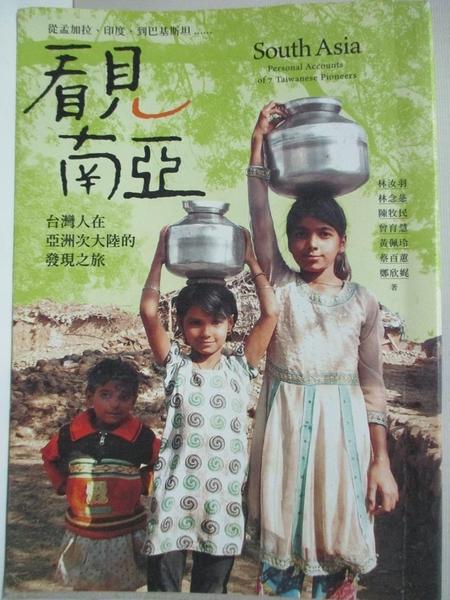 【書寶二手書T1/社會_B7L】看見南亞:從孟加拉、印度,到巴基斯坦,台灣人…