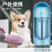 狗狗外出水壺便攜式飲水器泰迪隨行喂水杯掛式喝水瓶寵物戶外用品【千尋之旅】