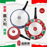 〚義廚寶〛✺歡慶[義大利]國慶✺ 愛樂加系列32cm深炒鍋+30cm深平底鍋+20cm小湯鍋