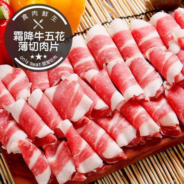 【銅板激省】霜降牛五花薄切肉片(0.2公分/200g±5%/盒)(食肉鮮生)