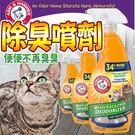 【培菓平價寵物網】鐵槌牌》貓砂專用除臭噴劑-636ML