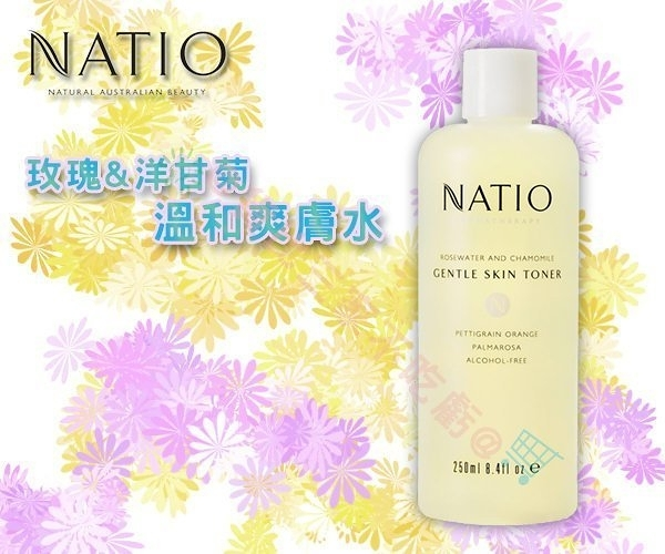 NATIO 香薰 甘菊 玫瑰化妝水 250ml 牛爾推薦款 保濕 抗敏 滋潤 美白 抗皺 拉提 清爽