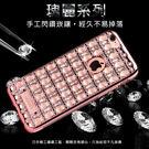【瑰麗系列】Apple iPhone 6/6S 4.7吋 鑲鑽保護軟殼/防護殼手機背蓋/手機殼/外殼/TPU/手機套/軟殼