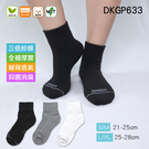 《DKGP633》厚實抑菌氣墊短襪 全襪3倍紗線 抑菌消臭 透氣 氣墊毛圈 休閒襪 短襪