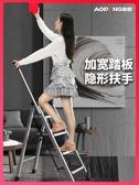梯子家用折疊伸縮人字梯室內多功能爬梯加厚樓梯三四步小梯凳 夏洛特 LX