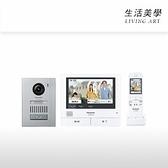國際牌 PANASONIC【VL-SWH705KS】視訊門鈴 7吋螢幕 廣角鏡頭 子機連結 手機連結