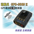 【發現者】遊騎兵 GPS-9389II GPS全頻雷達速測速器 *限量下殺~