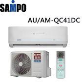 現折2千+好禮3選1【SAMPO聲寶】6-8坪變頻分離式冷暖冷氣AU-QC41DC/AM-QC41DC