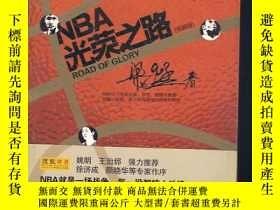 二手書博民逛書店NBA光榮之路【罕見沒開封】(珍藏版)18060 樑猛 新星出版