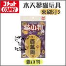 COMET來刷牙2[木天蓼貓玩具,貓小判]