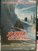 挖寶二手片-Y53-045-正版DVD-電影【大海嘯 鯊口逃生】-薩維爾山繆 夏妮文森 朱利安 麥可馬洪 愛莉