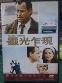 影音專賣店-Y86-015-正版DVD-電影【靈光乍現】-葛雷肯尼爾 亞倫艾達 傑克阿貝爾