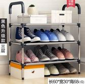 鞋櫃多層簡易家用組裝門口宿舍鞋櫃爾碩數位3c