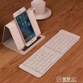 藍芽鍵盤通用安卓ipad平板手機便攜迷你外接無線小鍵盤igo   電購3C
